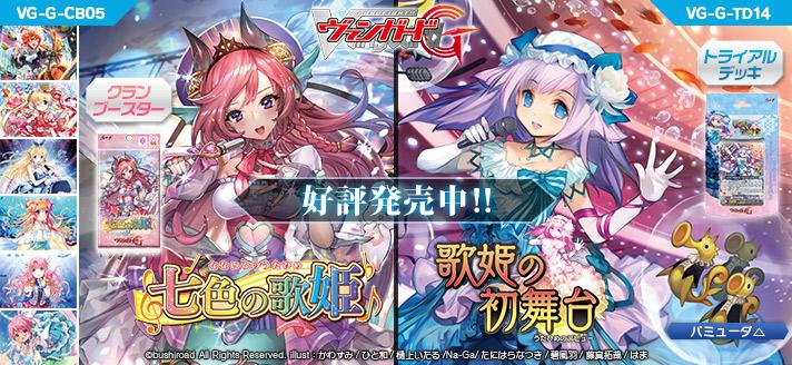 「七色の歌姫」&「歌姫の初舞台」