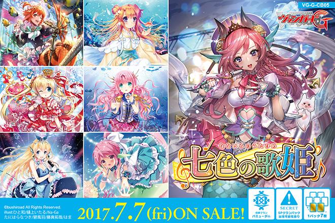 【G-CB05】「七色の歌姫」