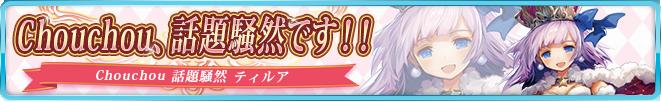 「歌姫の祝祭」デッキ01