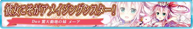 「歌姫の祝祭」デッキ07