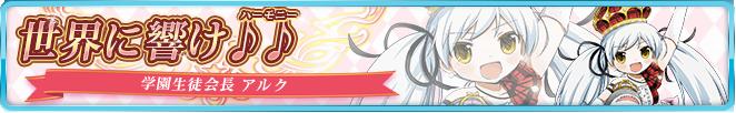 「歌姫の祝祭」デッキ08