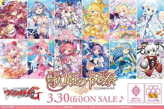 【ヴァンガード】歌姫の祝祭今週発売です!