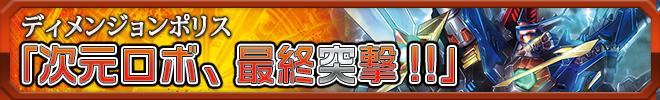 次元ロボ、最終突撃!!