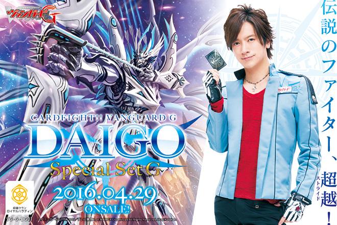 【G-DG01】「DAIGOスペシャルセットG」
