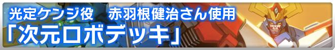 光定ケンジ役 赤羽根健治さん使用 次元ロボデッキ
