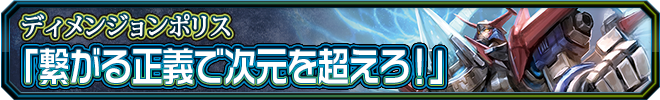 「The GALAXY STAR GATE」デッキ04