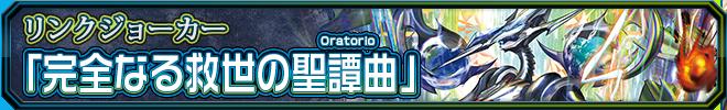完全なる救世の聖譚曲(Oratorio)