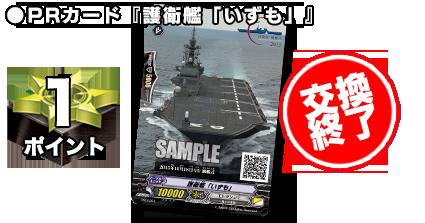 PRカード 『護衛艦「いずも」』