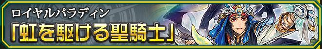 虹を駆ける聖騎士