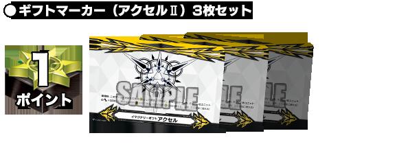 ギフトマーカー(アクセルⅡ)3枚セット