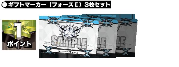 ギフトマーカー(フォースⅡ)3枚セット