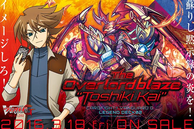 "【G-LD02】「The Overlord blaze""Toshiki Kai""」"