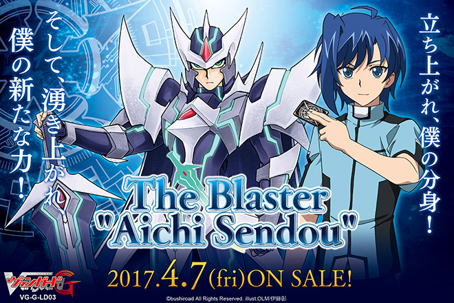 "【G-LD03】「The Blaster ""Aichi Sendou""」"