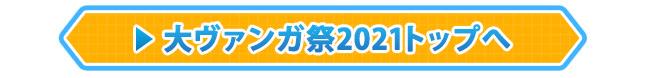 大ヴァンガ祭2021トップへ
