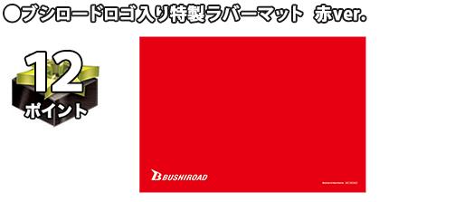 ブシロードロゴ入り特製ラバーマット 赤ver.<12ポイント>