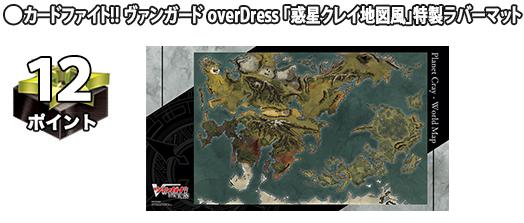 カードファイト!! ヴァンガード overDress 「惑星クレイ地図風」特製ラバーマット<12ポイント>