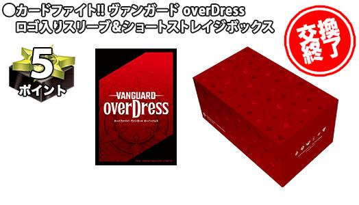 【交換終了】カードファイト!! ヴァンガード overDress ロゴ入りスリーブ&ショートストレイジボックス<5ポイント>