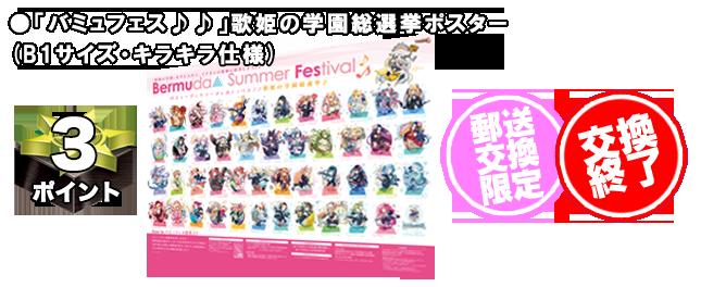 バミュフェス♪♪」歌姫の学園総選挙ポスター