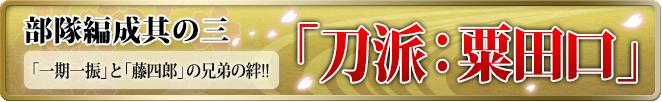 部隊編成其の三「刀派:粟田口」