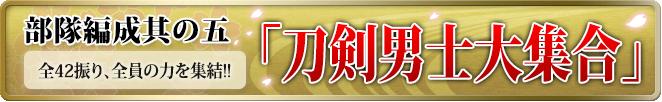 「刀剣男士総集合」