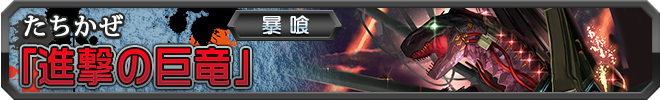 【暴喰】進撃の巨竜