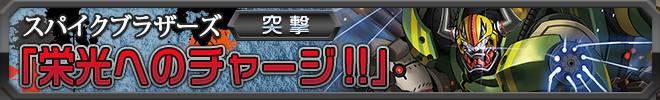 【突撃】栄光へのチャージ!!