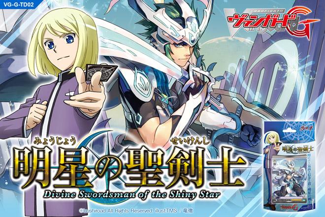 【G-TD02】「明星の聖剣士」