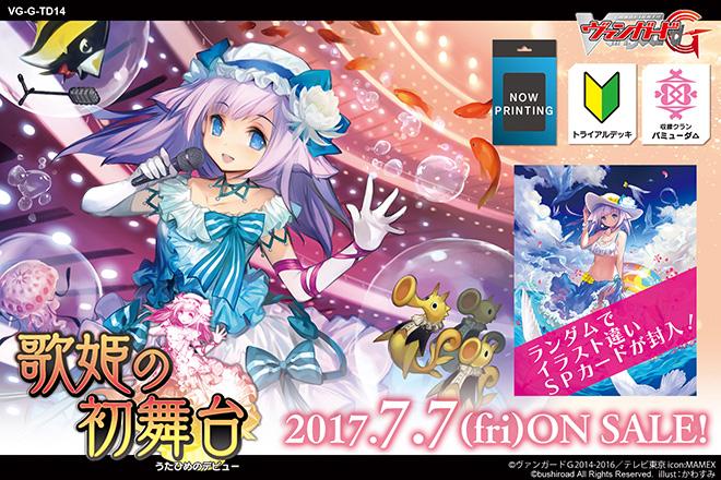 【G-TD14】「歌姫の初舞台」