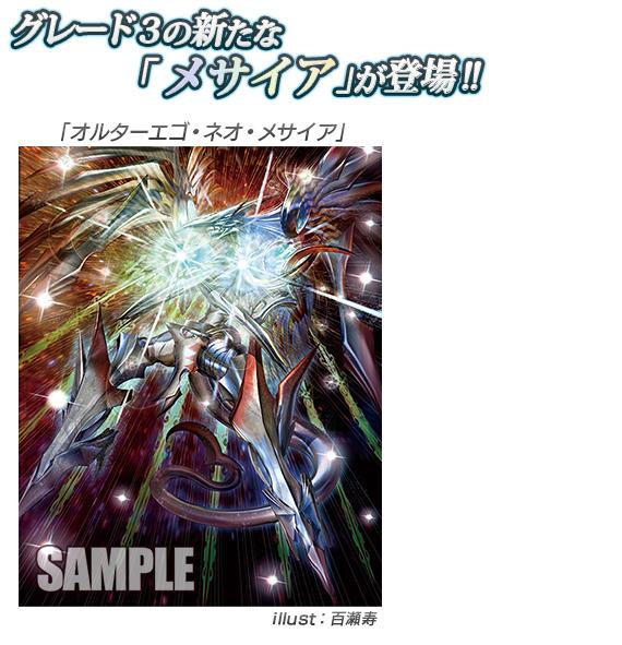 グレード3の新たな「メサイア」が登場!!