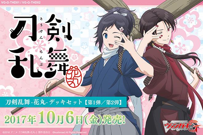 【G-THD01/02】「刀剣乱舞-花丸-デッキセット 第1弾/第2弾」