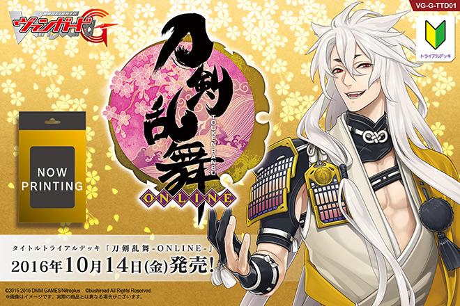 【G-TTD01】「刀剣乱舞-ONLINE-」