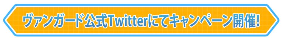 ヴァンガード公式Twitterにてキャンペーン開催!