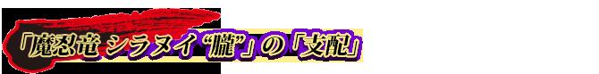 """「魔忍竜 シラヌイ """"朧""""」の「支配」"""