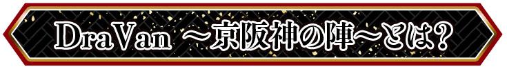 DraVan~京阪神の陣~とは?