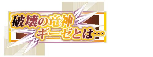 """""""破壊の竜神 ギーゼ""""とは?"""