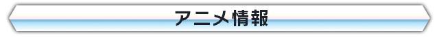 アニメ情報