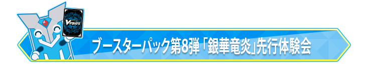 ブースターパック第8弾 「銀華竜炎」先行体験会