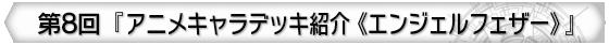 第8回 『アニメキャラデッキ紹介《エンジェルフェザー》』