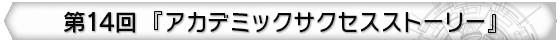 第14回 『アカデミックサクセスストーリー』