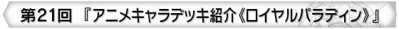 第21回 『アニメキャラデッキ紹介《ロイヤルパラディン》』