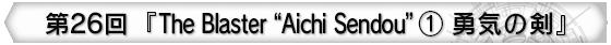 """第26回 『The Blaster """"Aichi Sendou""""① 勇気の剣』"""