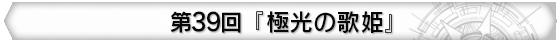 第39回 『伝説のアイドル!』