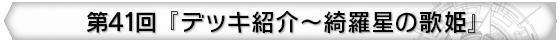 第41回 『デッキ紹介~綺羅星の歌姫』