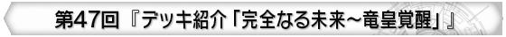 第47回 『デッキ紹介「完全なる未来~竜皇覚醒」』