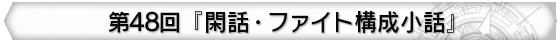 第48回 『閑話・ファイト構成小話』