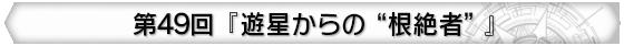 """第49回 『遊星からの""""根絶者""""』"""