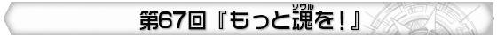 第67回 『もっと魂(ソウル)を!』