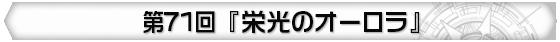 第71回 『栄光のオーロラ』