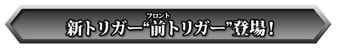 前トリガー登場!