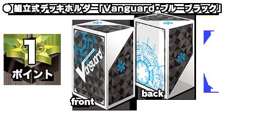 組立式デッキホルダー「Vanguard・ブルーブラック」